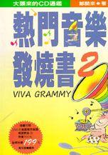 熱門音樂發燒書:Viva Grammy