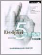 Delphi 5應用實務,資料庫篇