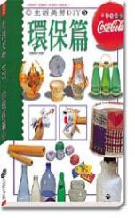生活美勞DIY : 環保篇