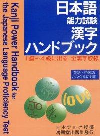 日本語能力試驗:漢字ハンドブック