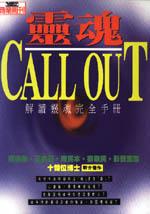 靈魂CALL OUT : 解讀靈魂完全手冊