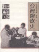 台灣醫療史:以台大醫院為主軸