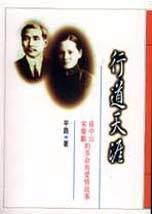 行道天涯:孫中山與宋慶齡的革命與愛情故事