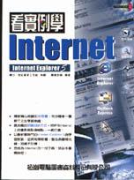 看實例學Internet:Internet explorer 5入門版