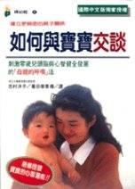 如何與寶寶交談:刺激零歲兒頭腦與心智健全發展之母親的呼喚法