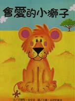 會愛的小獅子