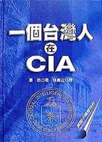 一個台灣人在CIA