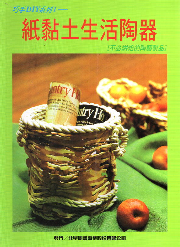 紙黏土生活陶器