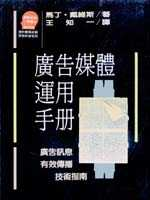 廣告媒體運用手冊 :  廣告訊息有效傳播技術指南 /