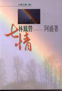 七情林鳳營