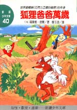 狐狸爸爸萬歲 /