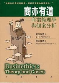 商亦有道:商業倫理學與個案分析