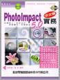 PhotoImpact 5.0中文版實務