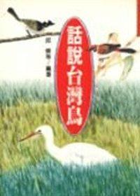 話說台灣鳥 /
