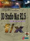 3D Studio MAX R2.5 f/x徹底研究