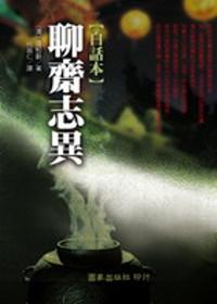 聊齋志異【白話本】