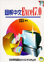 圖解中文Excel 7.0
