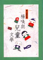 楊喚與兒童文學 /