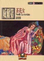 威爾第 =  Verdi : 茶花女 : La traviata /
