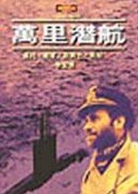 萬里潛航 :  一位潛艦軍官的二戰回憶 /