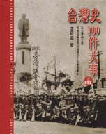 台灣史100件大事(上)戰前篇