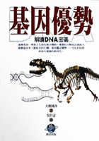 基因優勢 : 解讀DNA密碼