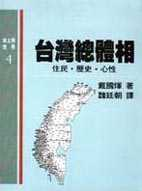 台灣總體相:人間.歷史.心性