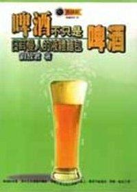 啤酒不只是啤酒:日耳曼人的液體麵包