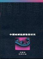 中國城鄉協調發展研究