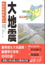 大地震:地震真相與防災