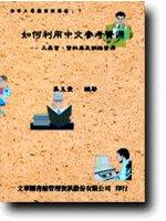 如何利用中文參考資源:工具書﹑資料庫及網路資源