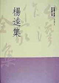 楊逵集 /