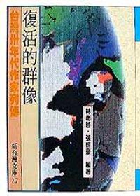復活的群像 :  臺灣三十年代作家列傳 /