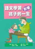 語文學習影響孩子的一生 /