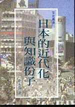日本的近代化與知識份子