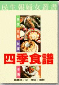 四季食譜:茶菜.花點.秋實.冬爐