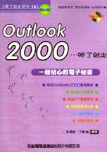 Outlook 2000-帶了就走:最貼心的電子秘書