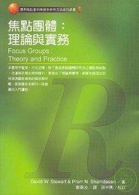 焦點團體 :  理論與實務 /