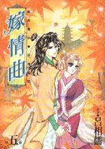 嫁情曲(05)
