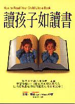 讀孩子如讀書 =  How to read your child like a book /