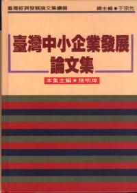 臺灣中小企業發展論文集 /