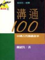 溝通100 :  中國古代傳播故事 /
