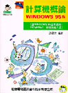 計算機概論:Windows 95版
