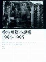 香港短篇小說選