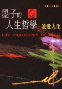 墨子的人生哲學 : 兼愛人生