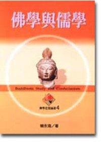 佛學與儒學