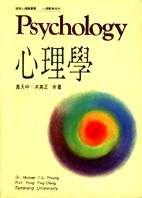 心理學 /
