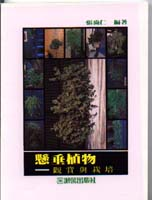 懸垂植物 :  觀賞與栽培 /
