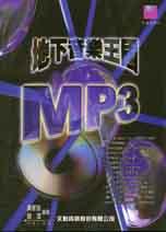 地下音樂王國:MP3