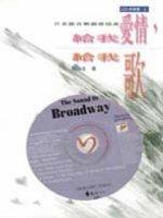 給我愛情給我歌 : 百老匯音樂劇發燒書